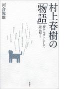 村上春樹の「物語」―夢テキストとして読み解く―