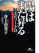 【期間限定30%OFF】陽はまた昇る エピソード0 刑事・遠野一行と七人の容疑者