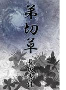 弟切草(長坂秀佳シリーズ)
