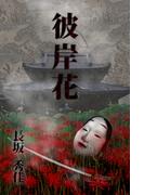 彼岸花(長坂秀佳シリーズ)
