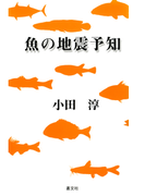 魚の地震予知