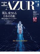 船の旅 AZUR August:2011