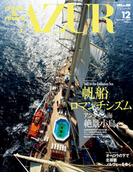 船の旅 AZUR December:2009
