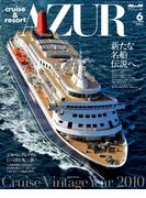 船の旅 AZUR June:2010
