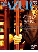 船の旅 AZUR October:2010