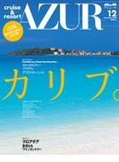 船の旅 AZUR December:2010 AZUR特別とじ込み付録 MINATOガイド カリブ編