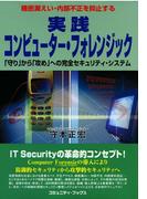 実践コンピューター・フォレンジック 「守り」から「攻め」への完全セキュリティ・システム(コミュニティ・ブックス)