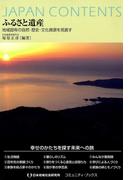 ふるさと遺産 地域固有の自然・歴史・文化資源を見直す(コミュニティ・ブックス)