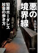 悪の境界線 犯罪ボーダレス社会の歩き方(文庫ぎんが堂)