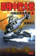 覇権中国大戦 上(歴史群像新書)