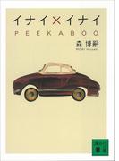 【期間限定価格】イナイ×イナイ PEEKABOO