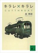 【期間限定価格】キラレ×キラレ CUTTHROAT(講談社文庫)
