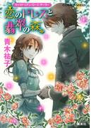 ヴィクトリアン・ローズ・テーラー23 恋のドレスと翡翠の森(コバルト文庫)