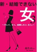 新・結婚できない女 3~キレイ、なぅ。結婚したい、なぅ。~(girls pocket book)