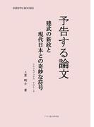 予告する論文(シエスタブックス)