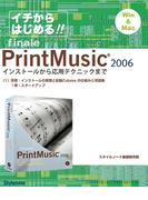 【電子書籍版】イチからはじめるプリント・ミュージック2006〈1〉インストールから起動まで/ウォーミングアップ