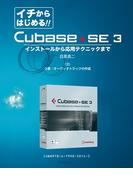 【電子書籍版】イチからはじめるCubase SE3〈3〉3章:オーディオトラックの作成