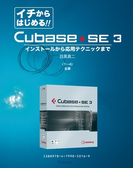 【電子書籍版】イチからはじめるCubase SE3〈1~4〉全章