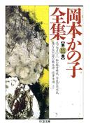 岡本かの子全集(11)(ちくま文庫)
