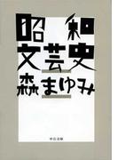 昭和文芸史(中公文庫)