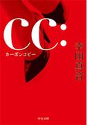 cc: カーボンコピー(中公文庫)