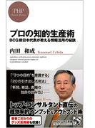 プロの知的生産術(PHPビジネス新書)