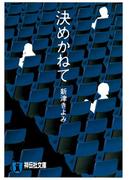 決めかねて(祥伝社文庫)