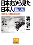 日本史から見た日本人・鎌倉編(祥伝社文庫)