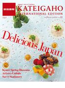 KATEIGAHO INTERNATIONAL EDITION 2012 SPRING(家庭画報 国際版)