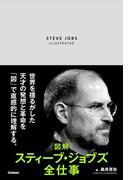 【期間限定価格】図解 スティーブ・ジョブズ全仕事