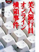 美人銀行員オンライン横領事件(幻冬舎アウトロー文庫)