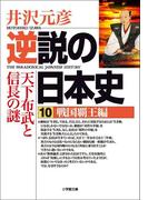 【期間限定価格】逆説の日本史10 戦国覇王編/天下布武と信長の謎