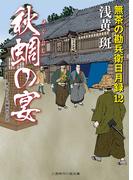秋蜩の宴(二見時代小説文庫)