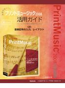 【電子書籍版】楽譜作成ソフトプリントミュージック2008〈2〉音楽記号の入力、レイアウト