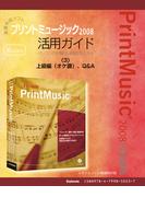 【電子書籍版】楽譜作成ソフトプリントミュージック2008〈3〉上級編(オケ譜)、Q&A