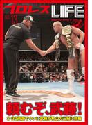 プロレスLIFE~全日本プロレスマガジンNo.13