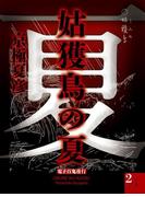 姑獲鳥の夏(2)(電子百鬼夜行)