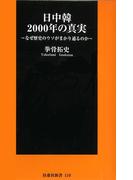 日中韓2000年の真実(扶桑社新書)