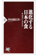 進化する日本の食(PHP新書)