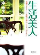 生活美人(PHP文庫)