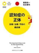 認知症の正体(PHPサイエンス・ワールド新書)