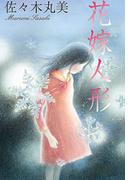 佐々木丸美コレクション3 花嫁人形