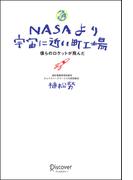 【期間限定価格】NASAより宇宙に近い町工場