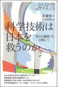 科学技術は日本を救うのか(DIS+COVERサイエンス)
