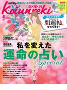 Koiunreki(恋運暦) 2012年4月号