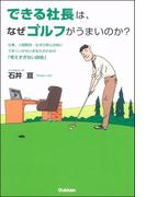 できる社長は、なぜゴルフがうまいのか?