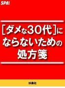[ダメな30代]にならないための処方箋(SPA!BOOKS)