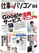 月刊仕事とパソコン2012年4月号