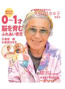 脳科学おばあちゃん 久保田カヨ子先生の 誕生から歩くまで 0~1才 脳を育むふれあい育児