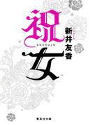 祝女(集英社文庫)